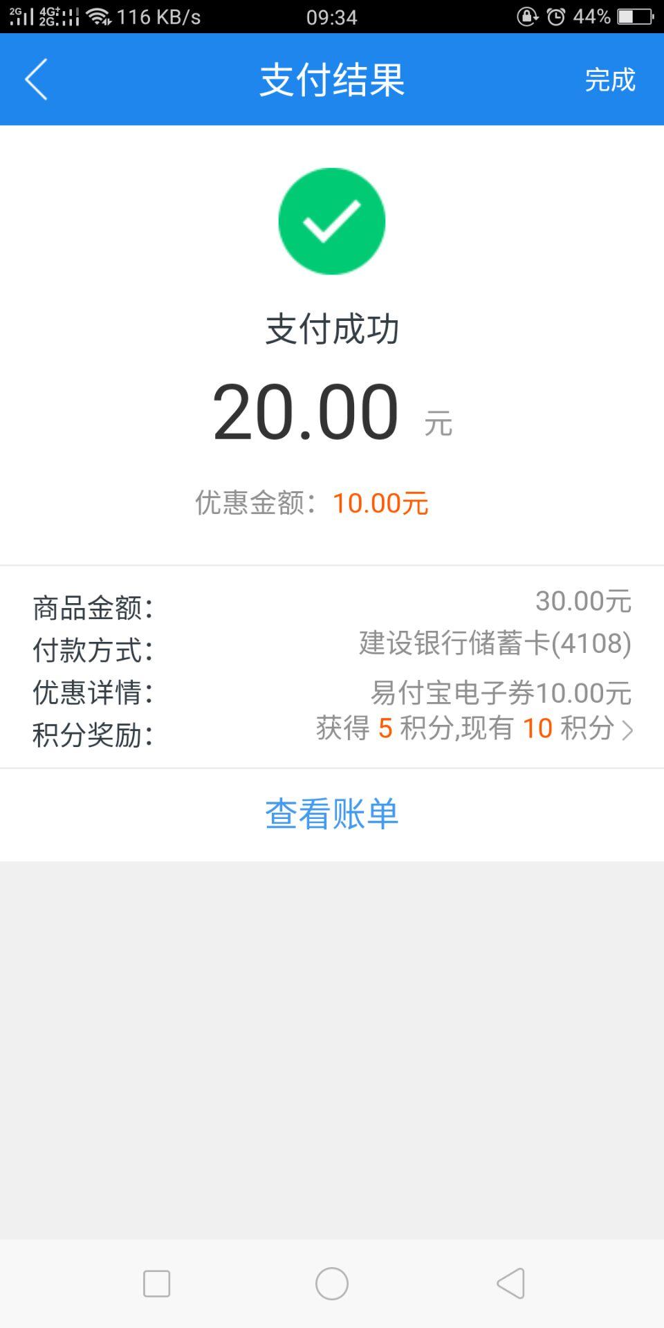 苏宁金融新用户 满30-10现金券 附活动地址 活动线报 第9张