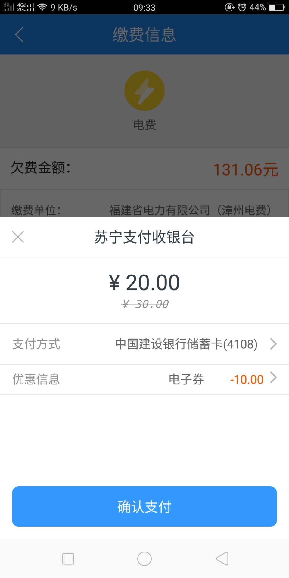 苏宁金融新用户 满30-10现金券 附活动地址 活动线报 第8张