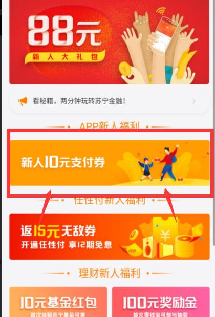 苏宁金融新用户 满30-10现金券 附活动地址 活动线报 第4张