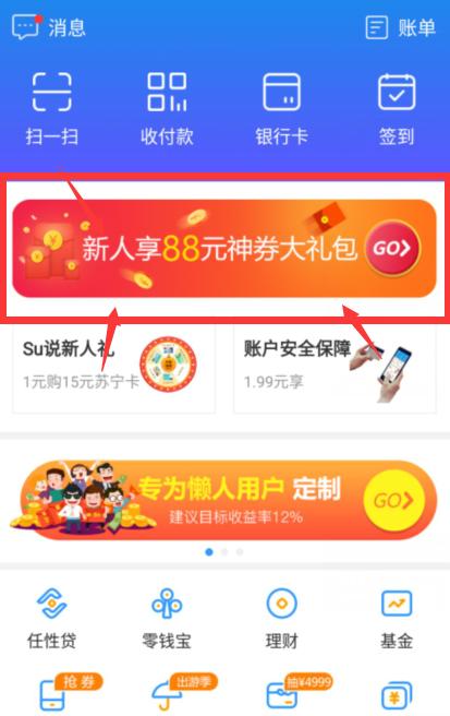 苏宁金融新用户 满30-10现金券 附活动地址 活动线报 第3张