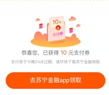 苏宁金融新用户 满30-10现金券 附活动地址 活动线报 第6张