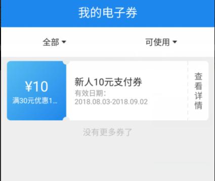 苏宁金融新用户 满30-10现金券 附活动地址 活动线报 第7张