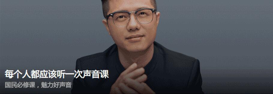 《张皓翔:魅力好声音》每天5分钟,好听一辈子
