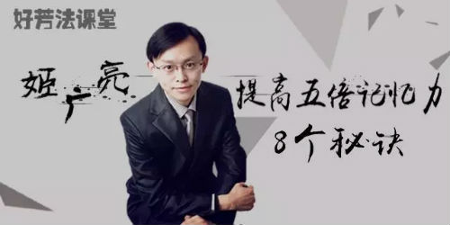 《姬广亮:提高五倍记忆力的8个秘诀》