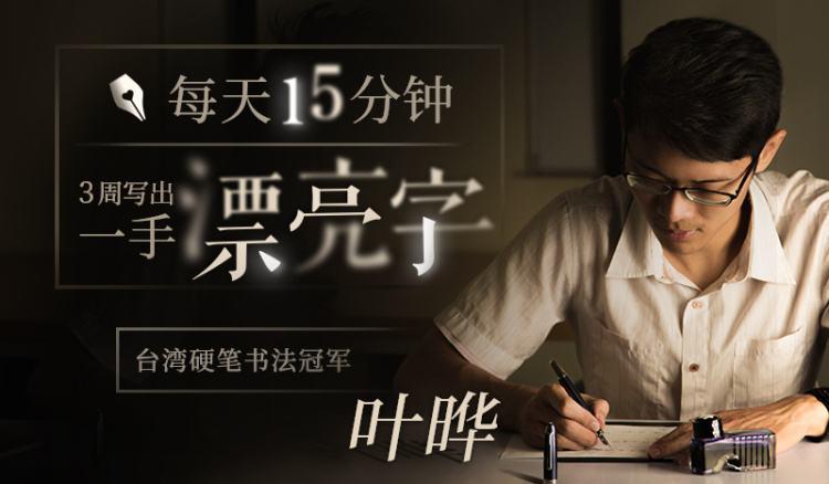 叶晔书法课程:每天15分钟,3周写出一手漂亮字