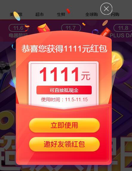 2018京东双十一红包领取入口 京喜双11红包最高1111元!