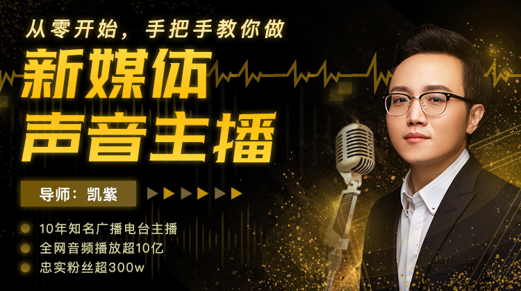 主播教程:新媒体声音主播