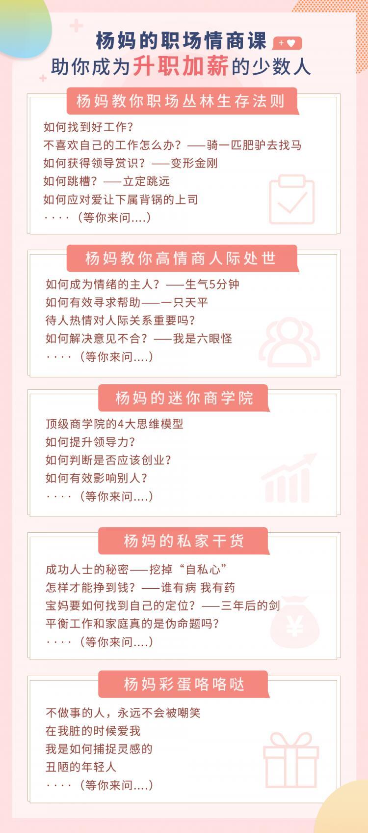 情商课程:杨妈的升职加薪职场情商课 职场提升 第1张