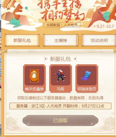 梦幻西游携手主播礼包领取教程 游戏 第2张