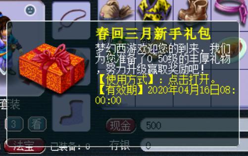 梦幻西游春回三月新手礼包领取教程 攻略 第1张
