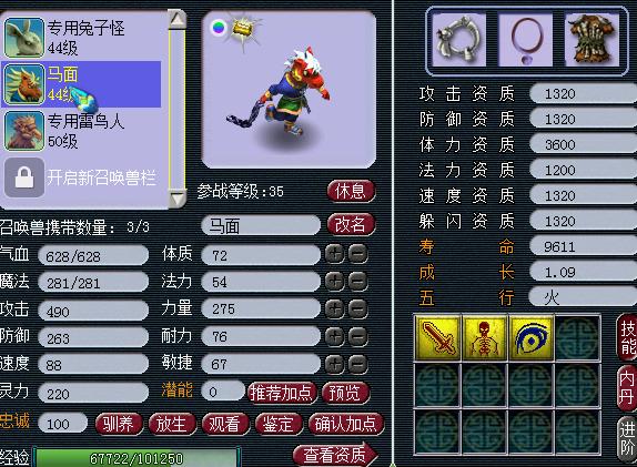梦幻西游携手主播礼包领取教程 游戏 第3张