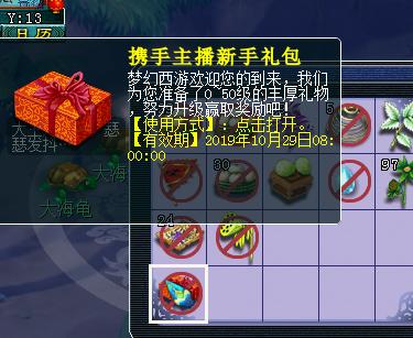 梦幻西游携手主播礼包领取教程 游戏 第1张