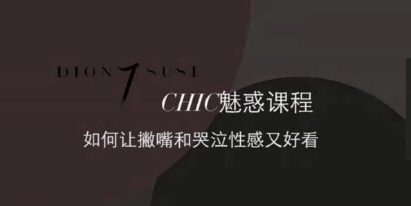 CHIC女生课程:原醉妖娆魅惑术,凯子心理学钓凯必备