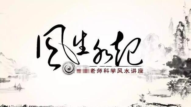 刘文元全套风水算命赚钱项目 附送话术套路教程资料