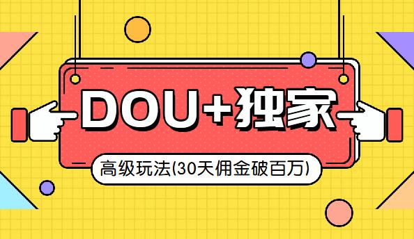 陈江雄:抖音DOU+高端私房课(价值9980) 赚钱创业 第1张