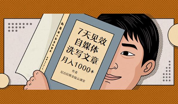 自媒体付费课程:自媒体洗写文章 7天见效 月入10000+