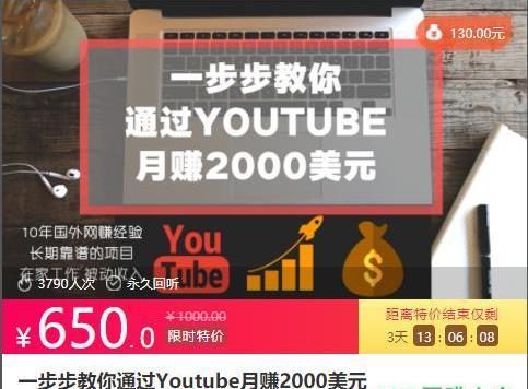 副业赚钱项目:一步步教你通过youtube月赚2000美元(完结)视频+文档