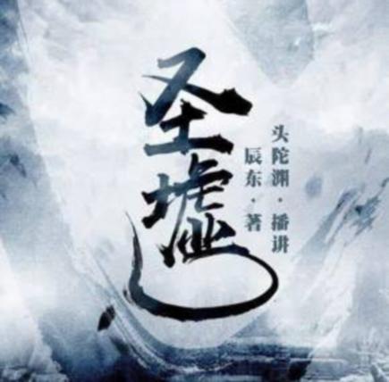 《圣墟》有声小说全集 主播:头陀渊+小桃红