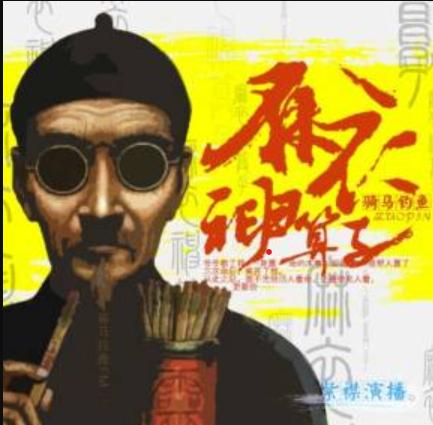 《麻衣神算子》有声小说全集 主播:紫襟