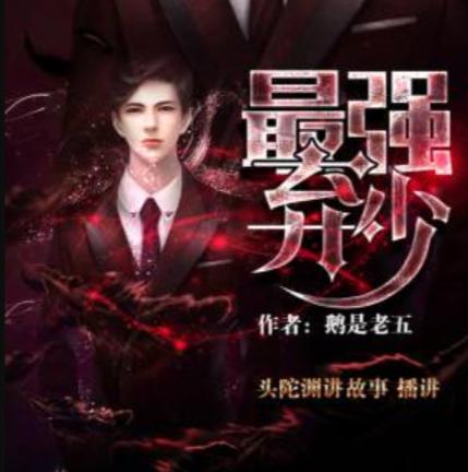《最强弃少》有声小说全集 主播:头陀渊+小桃红