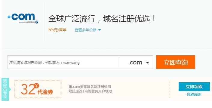 阿里云com域名注册32元优惠券