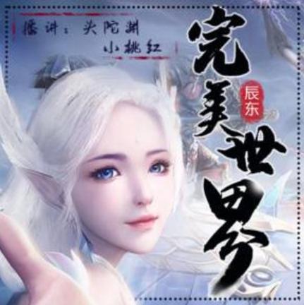 《完美世界》有声小说全集 主播:头陀渊+小桃红