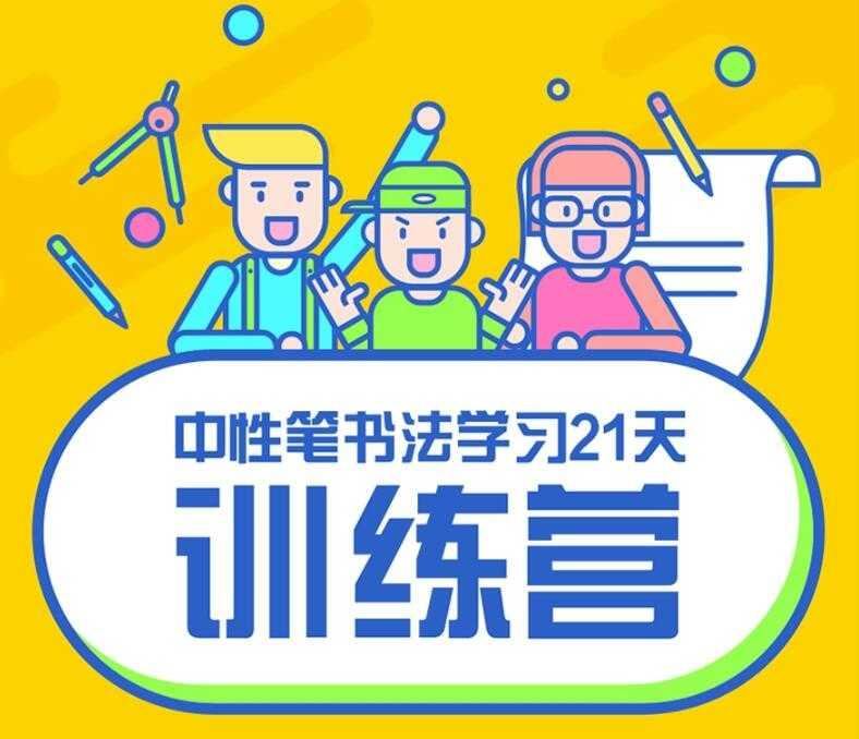 中性笔书法学习21天训练营