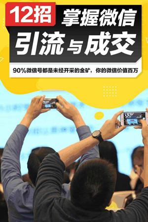 《12招掌握微信引流与成交》