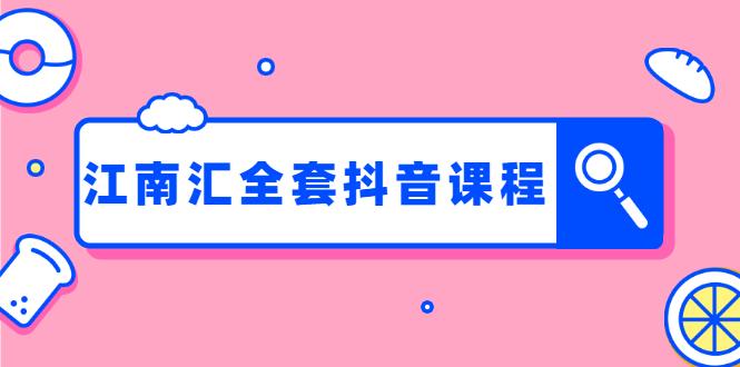 江南汇抖音:百货群+直播间技术+服装4件套连爆瞬爆起神号+视频去重(全套课)