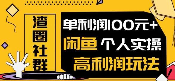 王渣男闲鱼无货源项目 单利润100 闲鱼个人实操高利润玩法