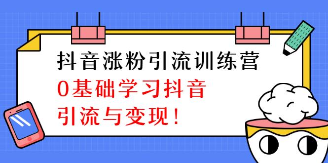 陈江雄抖音涨粉引流训练营 0基础学习抖音引流与变现