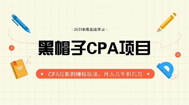 黑帽子手机CPA项目长期副业 CPA拉新的赚钱玩法 月入几千到几万