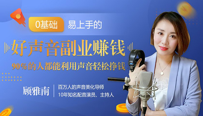 """好声音副业赚钱 让90%的人都能华丽转""""声""""300元/小时(20节视频课程)"""