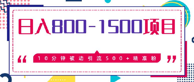 10分钟被动引流500+精准粉 日入800-1500的暴利项目(价值2468)
