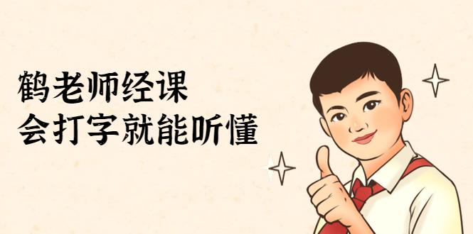 鹤老师经济课:不需要任何经济学基础 会打字就能听懂
