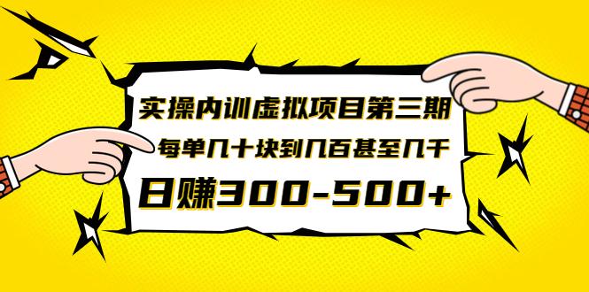 实操内训虚拟项目第三期:每单几十块到几百甚至几千 日赚300-500+