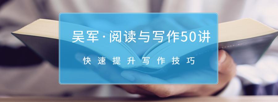 吴军·阅读与写作50讲 快速提升写作技巧