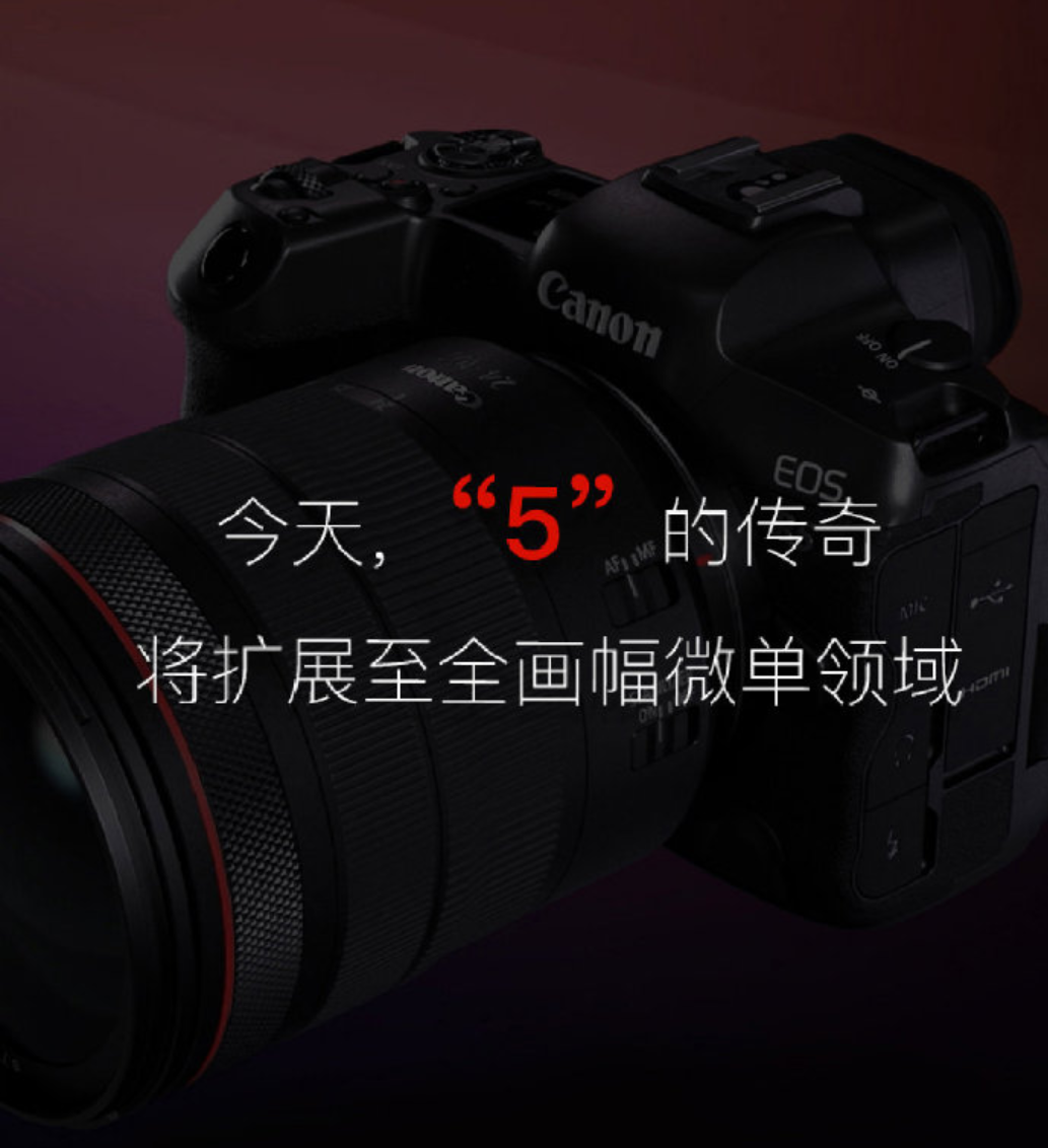 Canon佳能EOS R5 价格优惠活动 免息分期