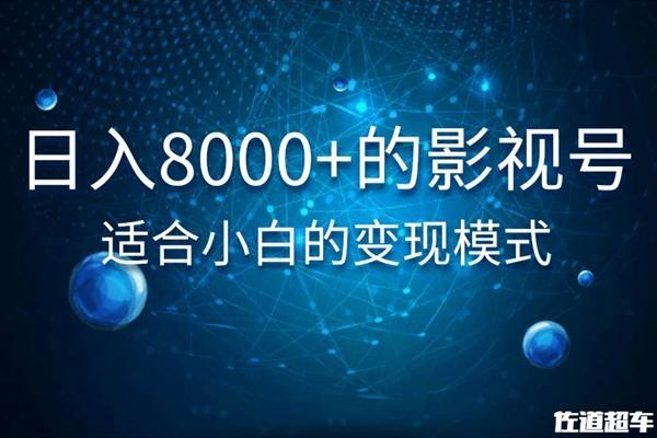 佐道超车暴富系列课1:日入8000+的抖音影视号 适合小白的变现模式