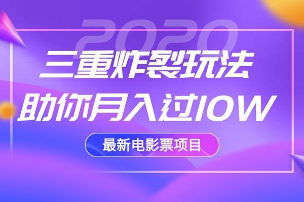 2020最新电影票项目:三重炸裂玩法助你月入过10W