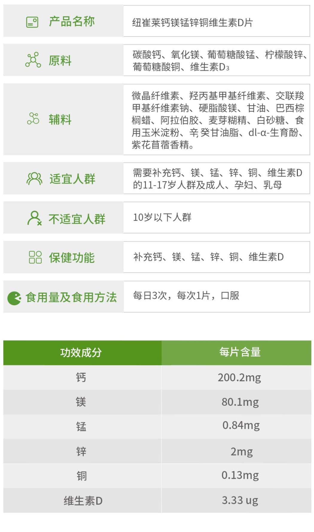 安利纽崔莱钙镁锰锌铜维D片 每日3片解决每天钙吸收