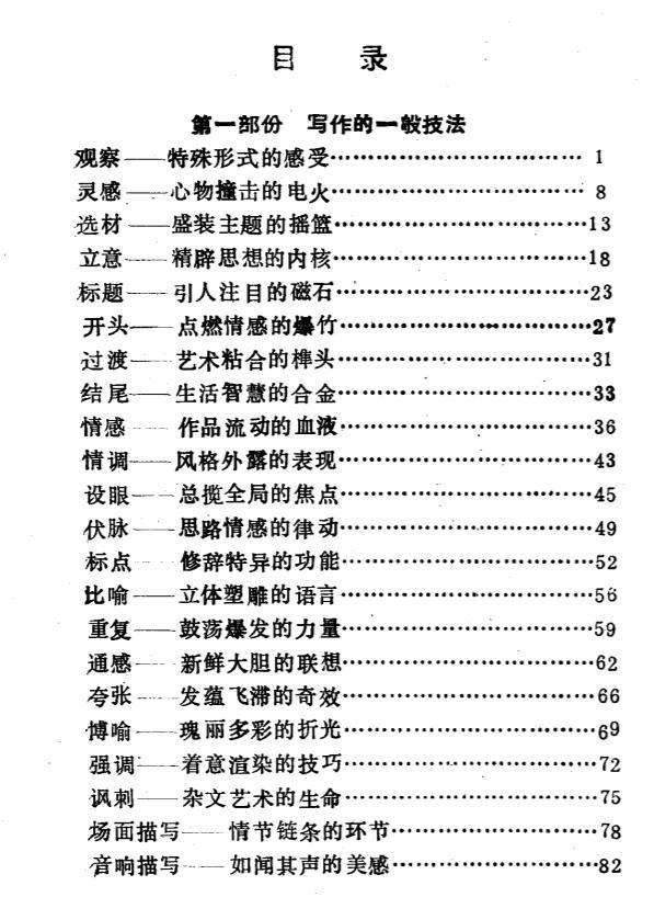 《写作技巧八十讲》文代琼pdf百度网盘