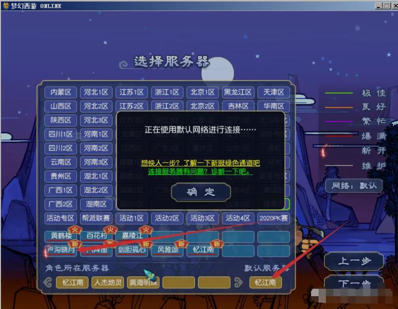 梦幻西游新区秒进方法视频教程:12点冲新区