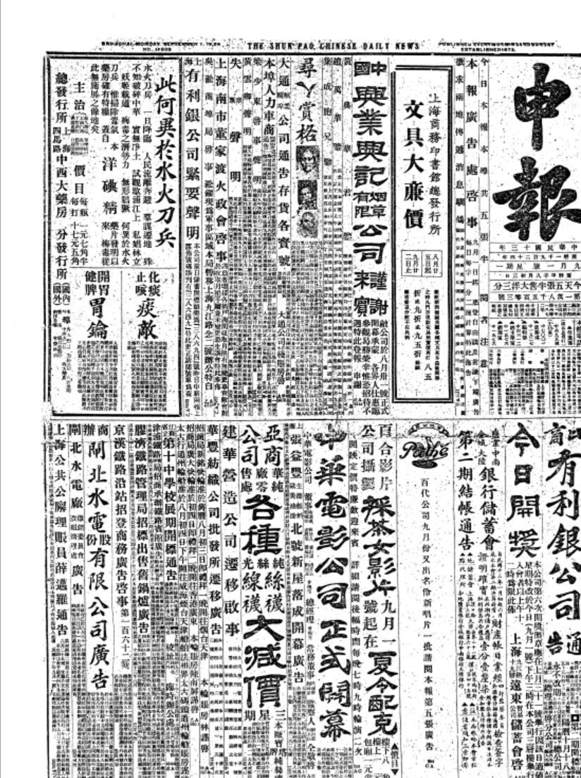 晚清民国报刊《申报》影印本400册全 电子版百度网盘 带索引pdf
