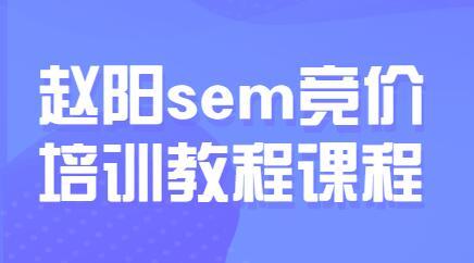 赵阳sem百度竞价排名优化教程:30期培训课程视频内容介绍