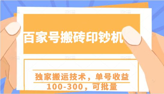 百家号搬砖印钞机项目:独家搬运技术 单号收益100-300 可批量操作